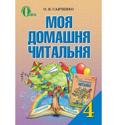 Посібник Моя домашня читальня 4 клас Савченко О. Я.