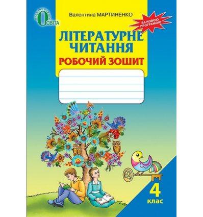 Робочий зошит Літературне читання 4 клас Мартиненко В.О.