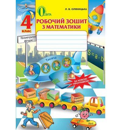 Робочий зошит Математика 4 клас Оляницька Л. В.
