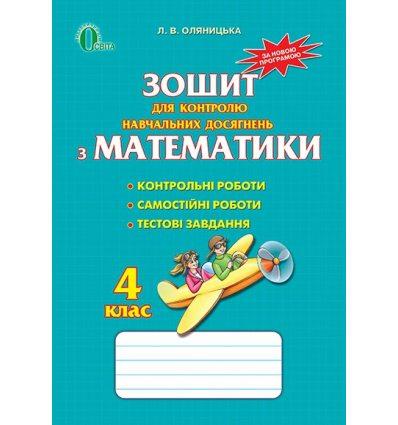 Зошит для контролю Математика 4 клас Оляницька Л. В.