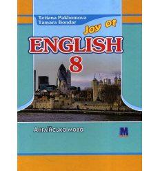 Англійська мова Підручник 8 клас Joy of English (4 рік навч.) авт. Пахомова вид. Методика