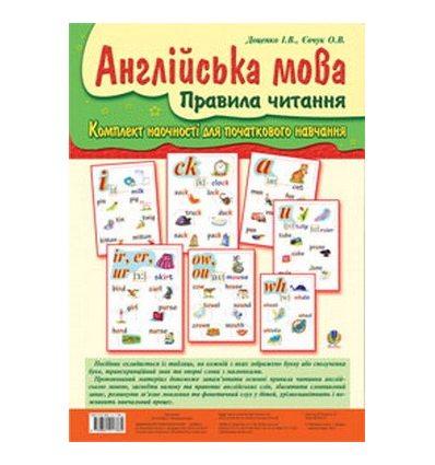 Англійська мова Правила читання комплект таблиць Доценко І.В.