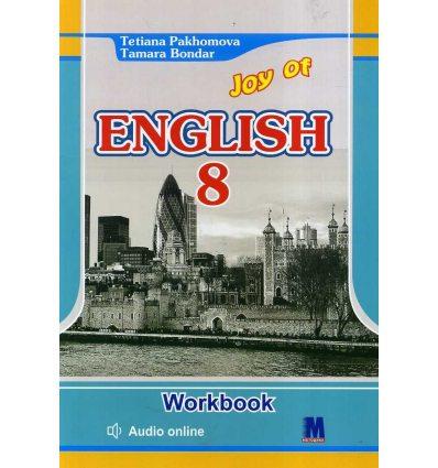 Англійська мова Робочий зошит 8 клас Joy of English Workbook + Audio CD (4 рік навч) авт. Пахомова вид. Методика