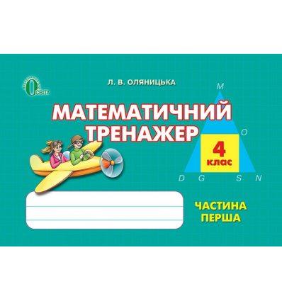 Математичний тренажер 4 клас Ч.1 Оляницька Л. В.