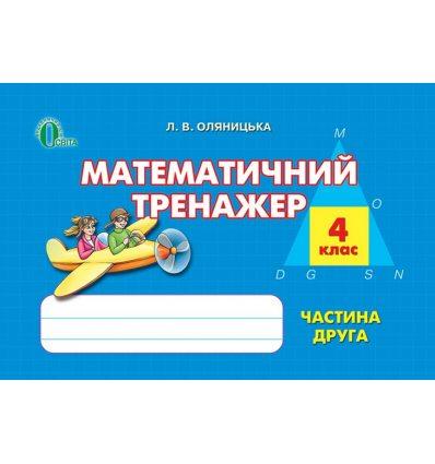 Математичний тренажер 4 клас Ч.2 Оляницька Л. В.