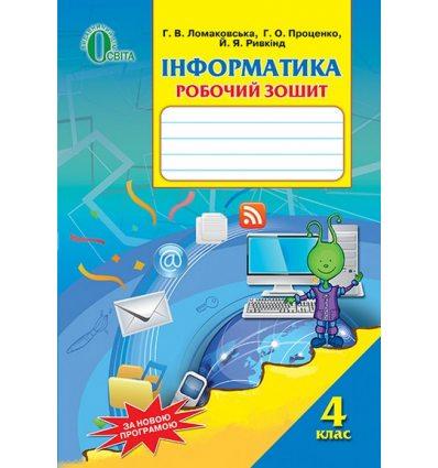 Робочий зошит Інформатика 4 клас Ломаковська Г. В.