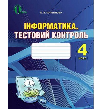Тестовий контроль Інформатика 4 клас Коршунова О. В.