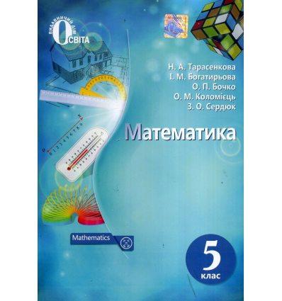 Підручник Математика 5 клас Тарасенкова Н. А.