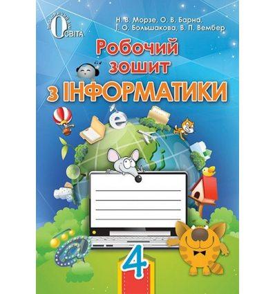 Робочий зошит Інформатика 4 клас Морзе Н. В.