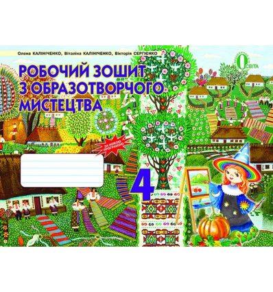 Робочий зошит-альбом Образотворче мистецтво 4 клас Калініченко О.В.