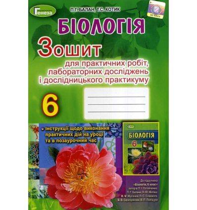 Зошит для практичних робіт Біологія 6 клас Балан П. Г.