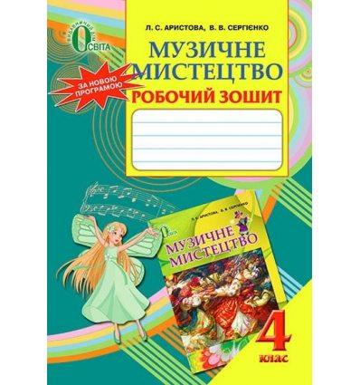 Робочий зошит Музичне мистецтво 4 клас Аристова Л.С.