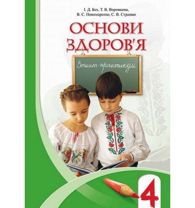 Зошит-практикум Основи здоров'я 4 клас Бех І. Д.