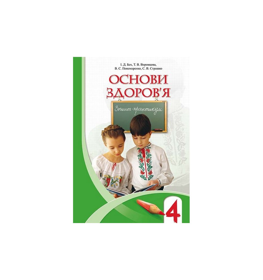 Гдз 4 Клас Основи Здоровя Зошит Воронцова