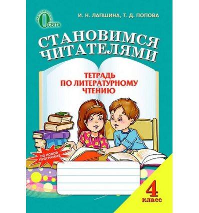 Рабочая тетрадь Становимся читателями 4 класс Лапшина И. М.