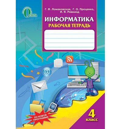 Рабочая тетрадь Информатика 4 класс Ломаковська Г. В.