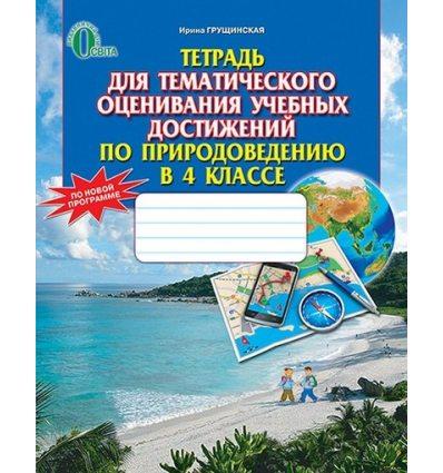 Тетрадь для тематического оценивания Природоведение 4 класс Грущинская И. В.