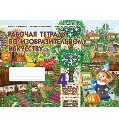 Рабочая тетрадь-альбом Изобразительное искусство 4 класс Калиниченко Е.В.