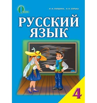 Учебник Русский язык 4 класс (для укр. шк.) Лапшина И.Н.