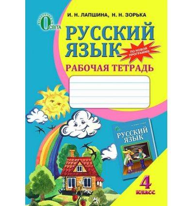 Рабочая тетрадь Русский язык 4 класс Лапшина И.Н.