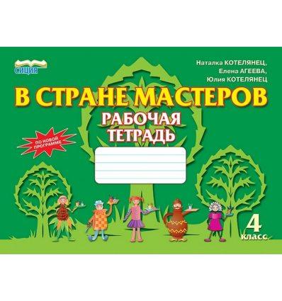 Рабочая тетрадь-альбом В стране мастеров 4 класс Котелянец Н.В.