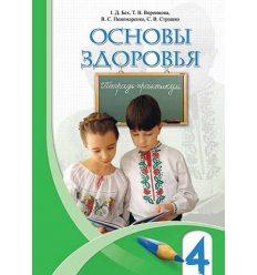 Тетрадь-практикум Основы здоровья 4 класс Бех И.Д.