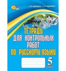 Тетрадь для контрольных работ Русский язык 5 класс Давидюк Л. В.