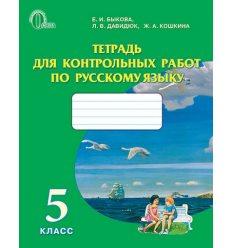 Тетрадь для контрольных работ Русский язык 5 класс Быкова К.И.