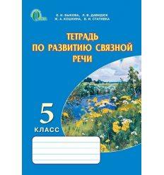 Тетрадь по развитию связной речи 5 класс Быкова К.И.