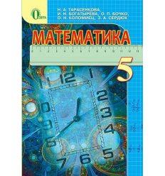 Учебник Математика 5 класс Тарасенкова Н.А.