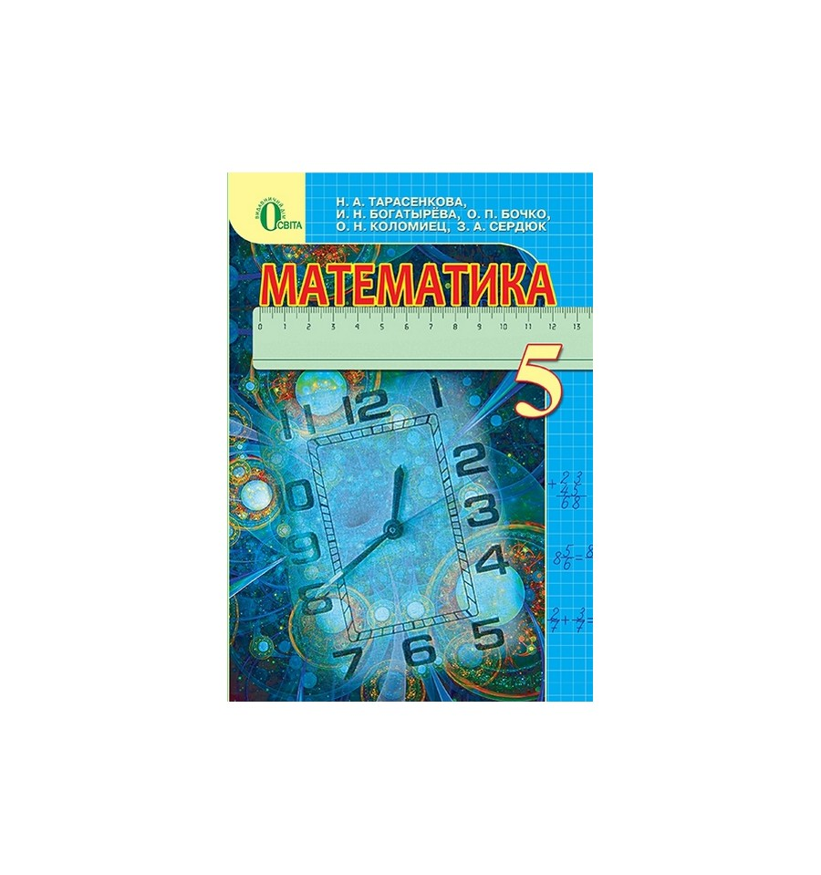 по класс н.а.тарасенкова математике и.н.богатырева гдз 5