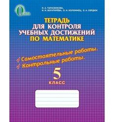 Тетрадь для контроля Математика 5 класс Тарасенкова Н.А.