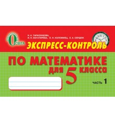 Экспресс-контроль Математика 5 класс Ч.1 Тарасенкова Н. А.