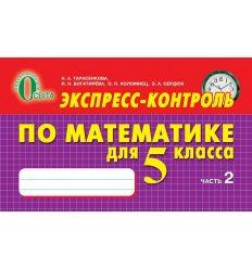 Экспресс-контроль Математика 5 класс Ч.2 Тарасенкова Н.А.