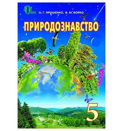 Учебник Природоведение 5 класс Ярошенко О. Г.