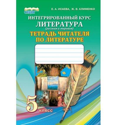 Тетрадь читателя Литература 5 класс Исаева Е.А.