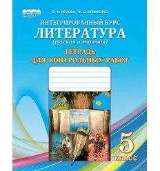 Тетрадь для контроля Литература 5 класс Исаева Е.А.