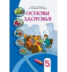 Учебник Основы здоровья  5 класс Бех И.Д.