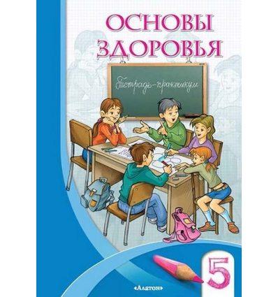 Тетрадь-практикум Основы здоровья 5 класс Бех И.Д.