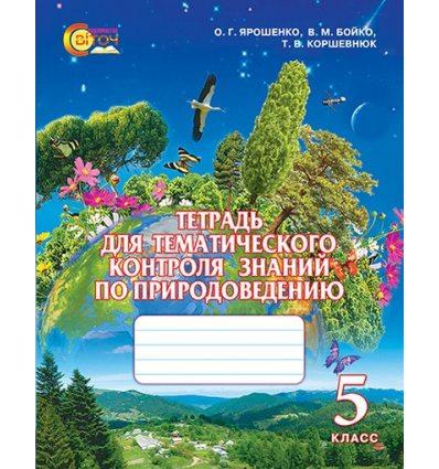 Тетрадь для тематического контроля Природоведение 5 класс Ярошенко О.Г.