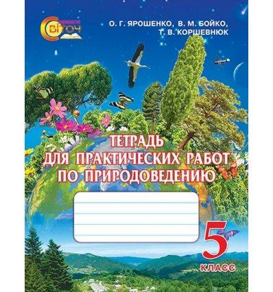 Тетрадь для практических работ Природоведение 5 класс Ярошенко О.Г.