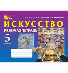 Рабочая тетрадь Искусство 5 класс Масол Л. М.