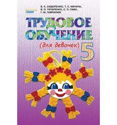 Учебник Трудовое обучение 5 класс Сидоренко В.К.