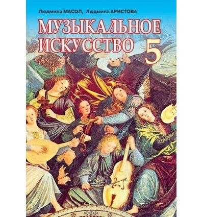 Учебник Музыкальное искусство 5 класс Масол Л.М.