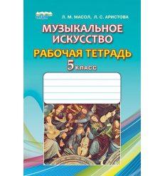 Рабочая тетрадь Музыкальное искусство 5 класс Масол Л. М.