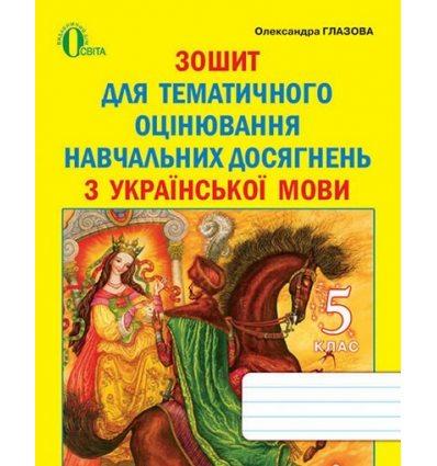Зошит для тематичного оцінювання Українська мова 5 клас Глазова О. П.
