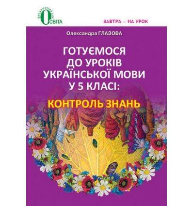 Контроль знань Готуємося до уроку Українська мова 5 клас Глазова О. П.