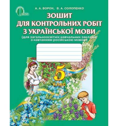 Зошит для контрольних робіт Українська мова 5 клас Ворон А. А.