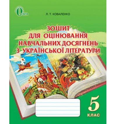 Зошит для оцінювання навчальних досягнень Українська література 5 клас Коваленко Л. Т.