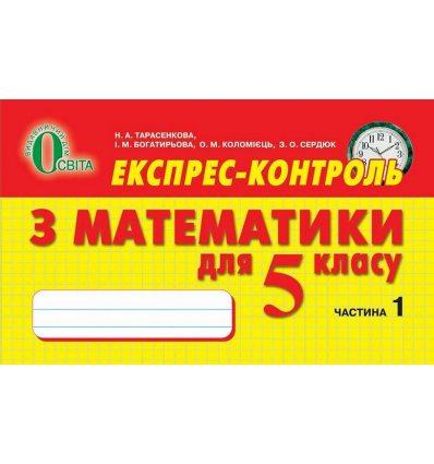 Експрес-контроль Математика 5 клас Тарасенкова Н. А.